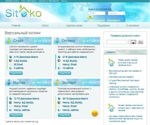 платный хостинг сайтов в кызыле