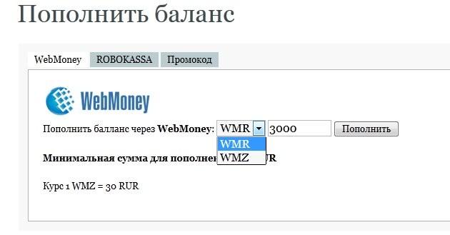 Пополнение счета через Webmoney