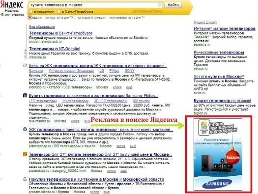 Реклама интернет магазин яндекс контекстная реклама цены украина